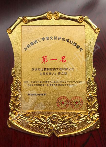清远万科2016第三季度评估第一名质量奖
