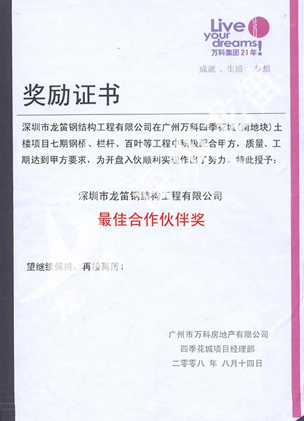 奖励证书-广州万科四季花城08年