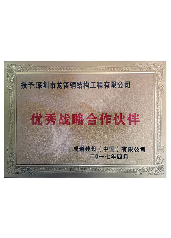 广州钢结构工程授予优秀战略合作伙伴奖