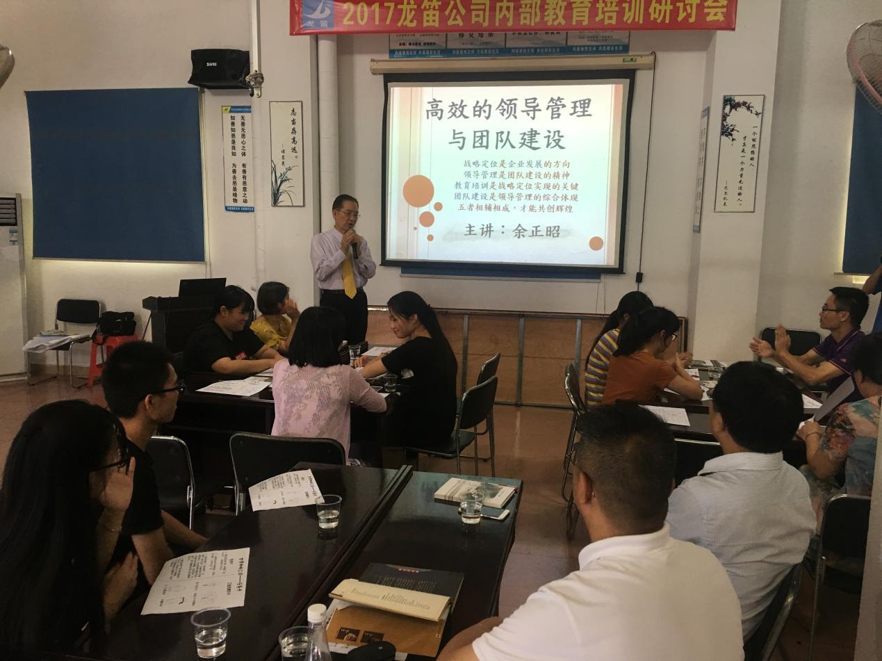 龙笛精英学院召开2017公司内部教育培训研讨会