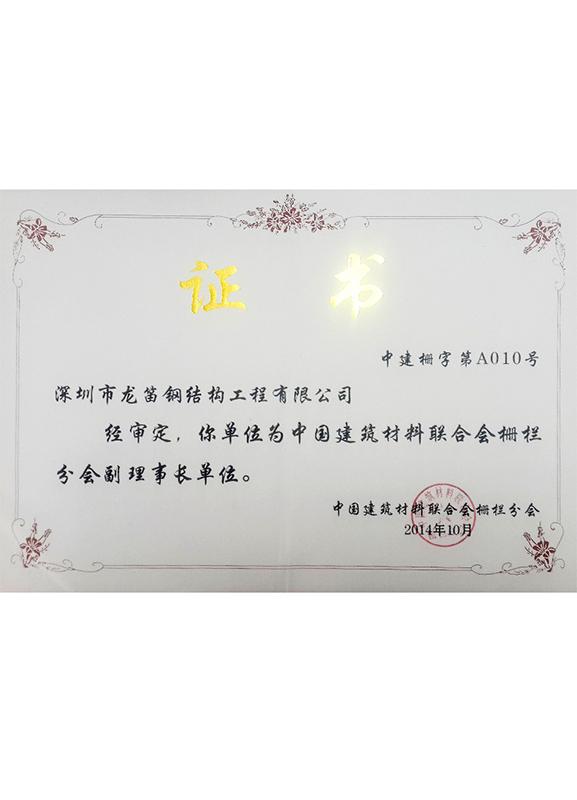 被评为中国建筑材料联合会栅栏分会副理事长单位