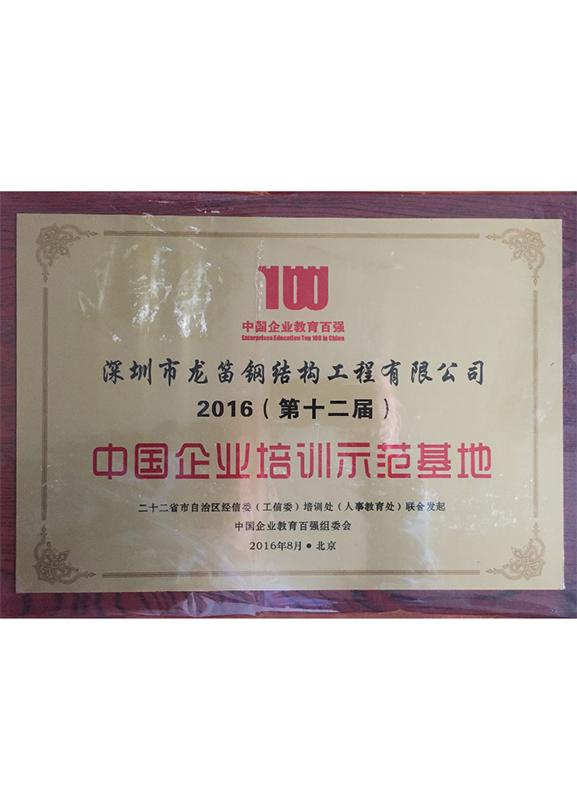 中国企业培训示范基地